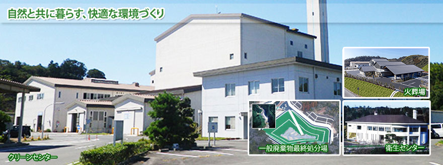 知多南部衛生組合(ごみ処理・し尿処理・火葬場)